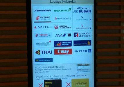 福岡空港国際線『ラウンジ福岡』『KALラウンジ』『ラウンジTIMEインターナショナル』利用レポート