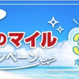 【陸マイラー歓喜】JALマイル交換の大型キャンペーン始まる!<ポイントサイト「ECナビ」>