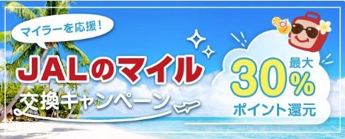 【陸マイラー歓喜】JALマイル交換の大型キャンペーン延長!<ポイントサイト「ECナビ」>