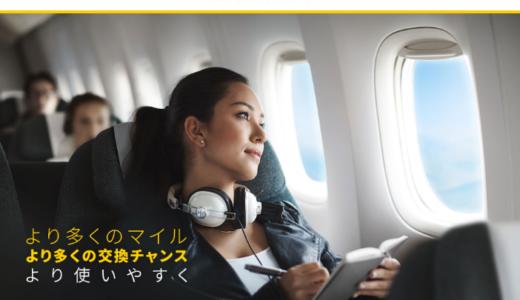 【CXアジアマイル改定】特典航空券のお得な貯め方使い方 必要マイル数が減る路線 実は改悪も