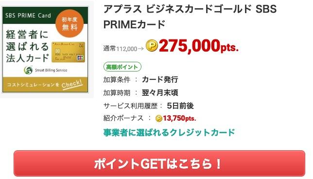 アプラス ビジネスカードゴールド SBS PRIME ECナビ