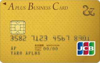 【アプラス ビジネスカードゴールド SBS PRIME】24,500円キャッシュバック!初年度年会費無料のゴールドカードの発行だけでお小遣い稼ぎできる方法を完全解説<ポイントサイト「げん玉」>