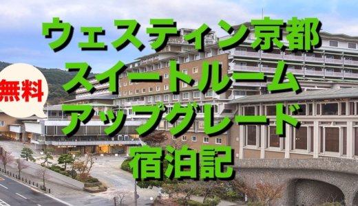 【宿泊記】ウェスティン都ホテル京都 リニューアル後のスイートルームを口コミレビュー!
