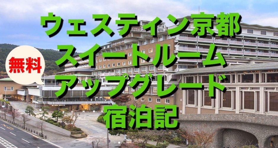 ウェスティン京都のスイートルーム宿泊記