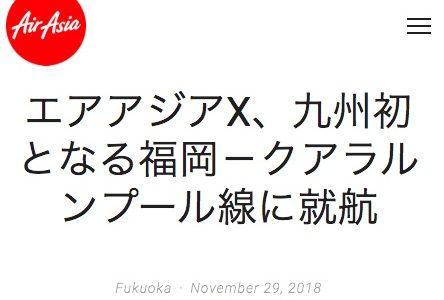 【エアアジアX】福岡/クアラルンプール線新規就航セール!限定特別運賃も