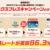 【緊急特別企画】ANAマイルへの交換レートが実質86.3%となるエクスプレスキャンペーンを徹底解説!