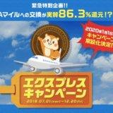 【モッピー】ANAマイルへの交換レート実質86.3%となるエクスプレスキャンペーンが常設化!