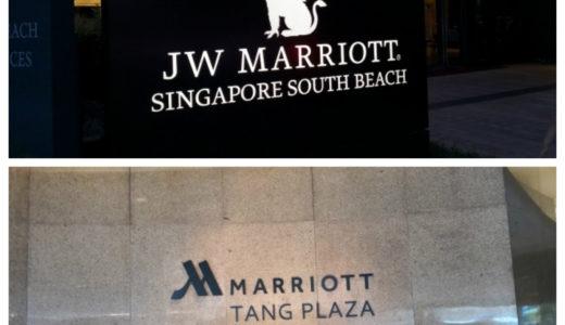 【シンガポールのホテル】JWとマリオットを徹底比較 どっちがおすすめ?