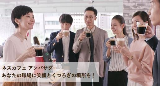 【11/30限り】ネスカフェアンバサダーになったらなぜか20,000円もらえるポイントサイトが出現!