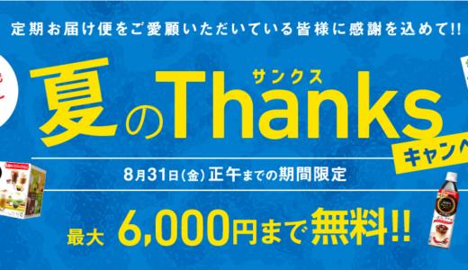 【ネスレ】サマーキャンペーン再び!6,000円分のアイスコーヒーを無料で試せるチャンス!