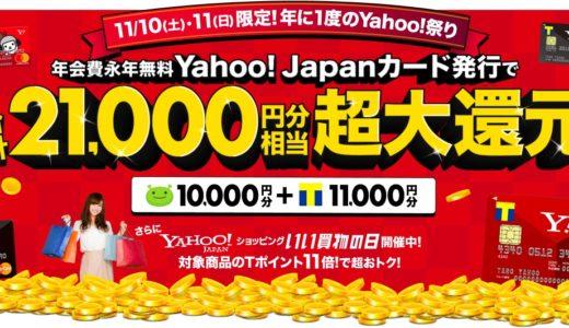 【2日間限定】年会費永年無料のYahooカード発行で21,000円相当もらえるチャンスが到来!<ポイントサイト「げん玉」>