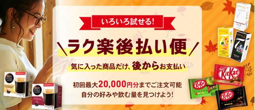 【ネスレ】キットカットなど20,000円分の商品がほぼ無料 その上5,000円もらえる大型キャンペーンを完全解説!