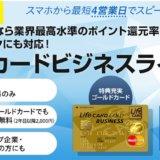 年会費無料クレジットカードの発行で13,000円ゲット!<ポイントサイト「ECナビ」>