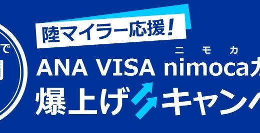【ANA VISA nimoca】ポイントサイトが爆上げキャンペーンで通常の4倍ポイント! ライフメディアの動向に要注目!