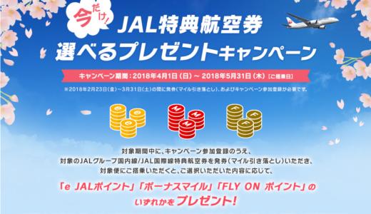 「今だけ!JAL特典航空券 選べるプレゼントキャンペーン」はJGC回数修行に使えそう?確認した結果