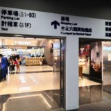 【SPG/マリオット】コートヤード台北 桃園空港からのアクセス おすすめの交通機関など徹底レポート!