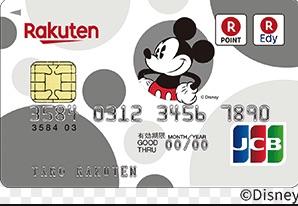 【今年最後】年会費永年無料の楽天カード発行で21,000円相当もらえるチャンスはあと2日!<ポイントサイト「ハピタス」>