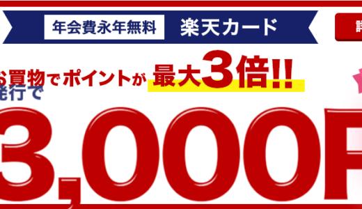 【モッピー】JALマイルキャンペーン攻略 楽天カードの発行で18,000円ゲット!<2018年8月版>