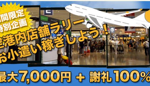 【ファンくるモニター】福岡空港内店舗ラリーをレポート! 当選したその裏側とは?