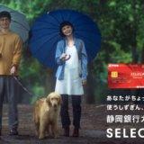 【静岡銀行】カードローン「セレカ」口座開設だけで15,000円ゲット!<ポイントサイト「モッピー」>