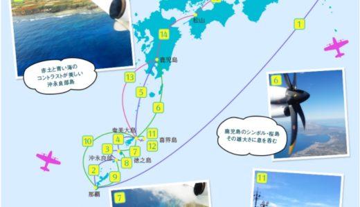 【JAL JGC修行2018】アイランドホッピングツアー<春・夏・秋>継続!スケジュールなど徹底解剖!