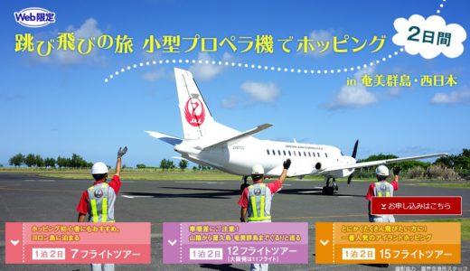 【JAL JGC修行2019】アイランドホッピングツアーのメリットとデメリット
