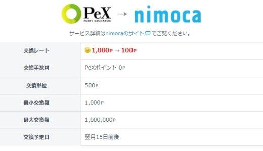 【ニモカルート】全容解明!獲得ポイント⇒ANAマイルへの交換スケジュールは最短何日?