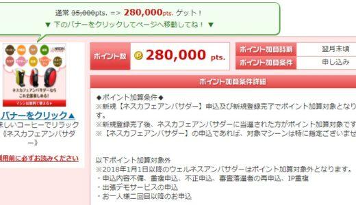 1杯約20円のコーヒーマシンを無料で借りながら28,000円もらえる!