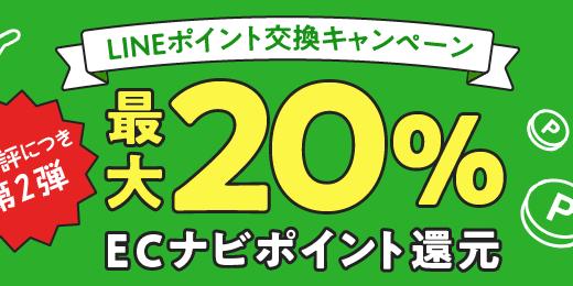 【旧ソラチカ超え92%】ECナビのLINEポイント還元キャンペーンがパワーアップ!