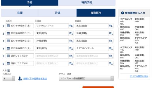【ANA SFC修行】総額最安値?20万円台で50,000PPを獲得できた修行プランとは?【PP単価5円台】