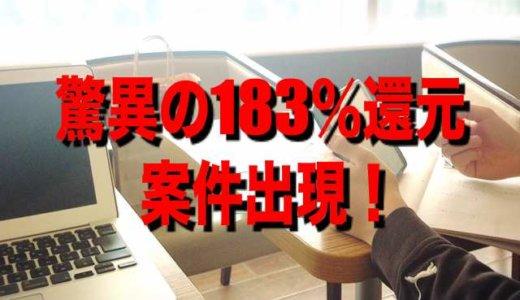 【183%還元】980円分の申込だけで1,800円ゲットできるサービスが出現!<ポイントサイト「モッピー」>