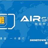 【海外100ヶ国で使える】AIRSIMの使い方と接続設定 料金体系など徹底解説