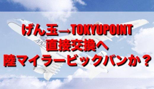 【陸マイラービックバン】ポイントサイト「げん玉」が9月からTOKYU POINTへの直接交換を開始!【TOKYUルート】