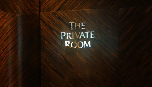 【ファーストクラスラウンジ】選ばれし者しか入れないプライベートルーム体験記@シンガポールチャンギ空港
