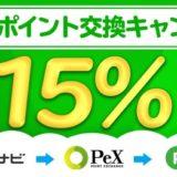 【速報】LINEポイント15%還元キャンペーンの継続実施が決定!<ポイントサイト「ECナビ」>