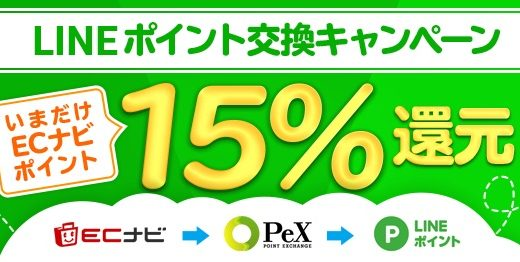 【速報】LINEポイント15%還元キャンペーンがパワーアップして継続決定!<ポイントサイト「ECナビ」>