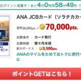 【期間限定】ソラチカカード発行で7,000円もらえるポイントサイトが出現!さらに850円+αもらえる方法を解説