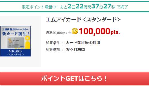 【2018年7月】エムアイカードスタンダード ポイントサイト経由で10,000円ゲット!