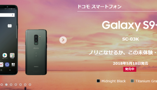 ドコモ Galaxy(S9/S9+)の最低維持費 キャンペーン価格で購入する方法<SC-02K/SC-03KへMNP>