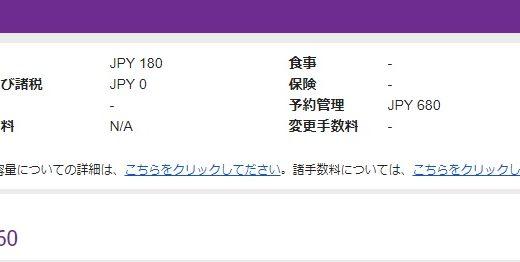 【香港エクスプレス】最安180円!セール運賃が安くなるタイミングは?