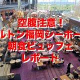【ヒルトン福岡シーホーク】空腹注意!朝食ビュッフェ2年分をまとめてレポート