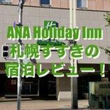 【宿泊記】ANAホリデイ・イン札幌すすきの アクセス 朝食などブログ口コミレビュー