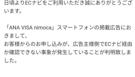 【業務連絡】ANA VISA nimocaカードをポイントサイト経由で申し込んでもポイント加算されない場合があるそうなので注意!
