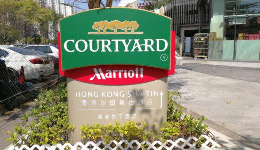 【マリオット】コートヤード香港沙田宿泊記 ラウンジ・ゴールド特典・空港からのアクセス・シャトルバスなど