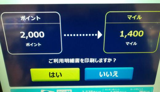 【ニモカルート完全開通】PeXポイント⇒nimocaポイント⇒ANAマイルの交換スケジュール