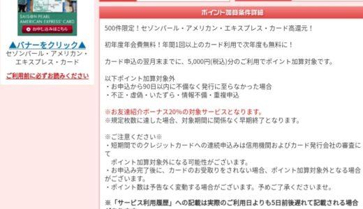 【緊急還元UP】498件限定!13,000円ゲット!セゾンパール・アメリカン・エキスプレスカード
