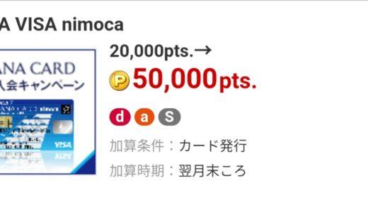 【ANA VISA nimocaカード】ポイントサイト経由入会キャンペーン復活!九州ANAマイラー感涙のVISAカード(福岡天神発記事)
