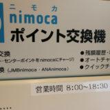 【要注意!】nimocaポイント交換機の営業時間<ANA(ポイント交換機)修行@大分・別府編>
