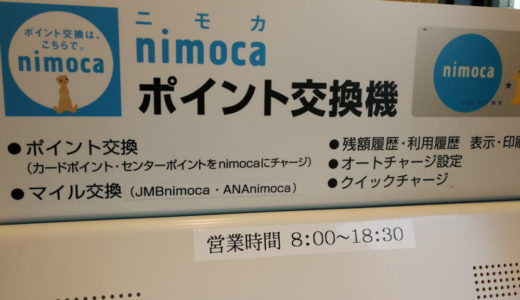 大分市・別府市にあるnimocaポイント交換機への行き方<ANAマイルに交換>