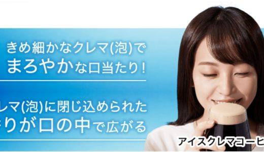 【ネスカフェアイスクレマサーバー】ポイントサイト経由キャンペーン!きめ細やかな泡と香りを味わい暑い夏を優雅に乗り切る!